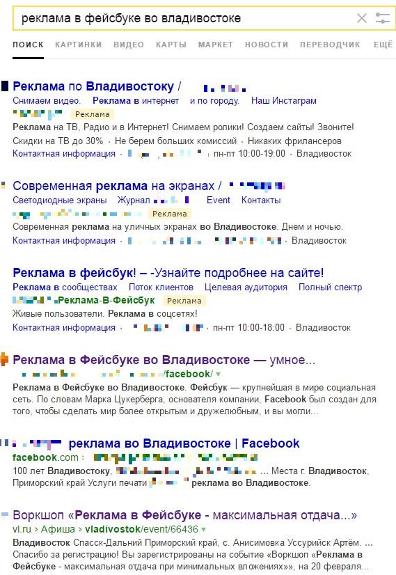 Предложения по рекламе в Фейсбуке во Владивостоке